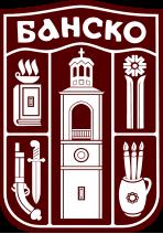 Община Банско