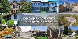 Класация на туристическите обекти за месец октомври 2018