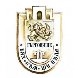 Община Търговище