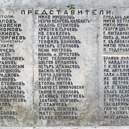 Historical Site Oborishte – Town of Panagyurishte