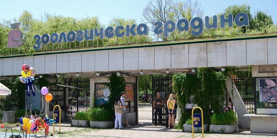 Зоологическа градина - гр. София