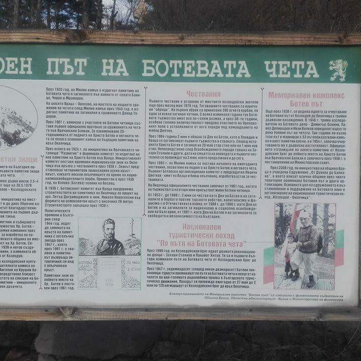 Околчица – национален парк на Христо Ботев