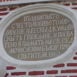 Славейково училище Търговище