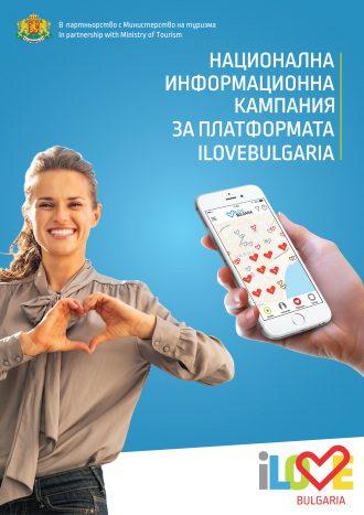 Национална информационна кампания на iLoveBulgaria