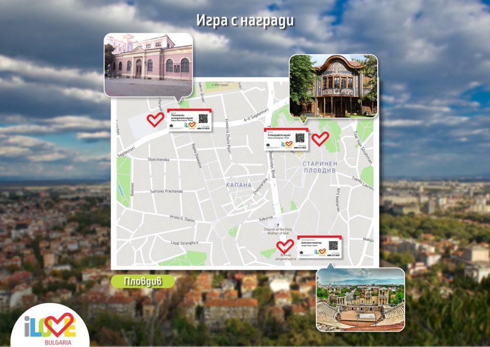 Пловдив маршрут