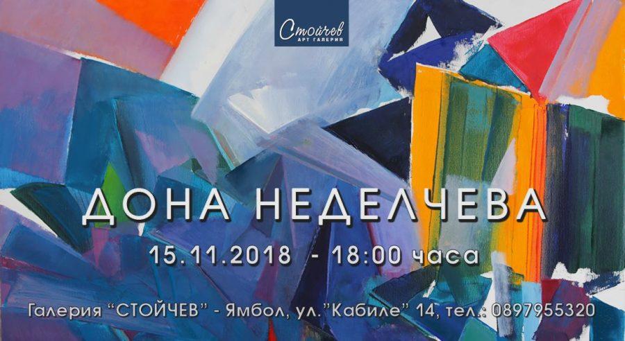 Изложба - живопис Дона Неделчева