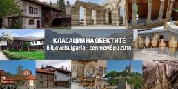 Класация на туристическите обекти за септември