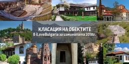 Класация на туристическите обекти за 2018г.