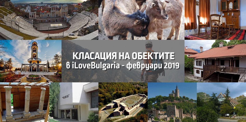 Класация на туристическите обекти за февруари 2019