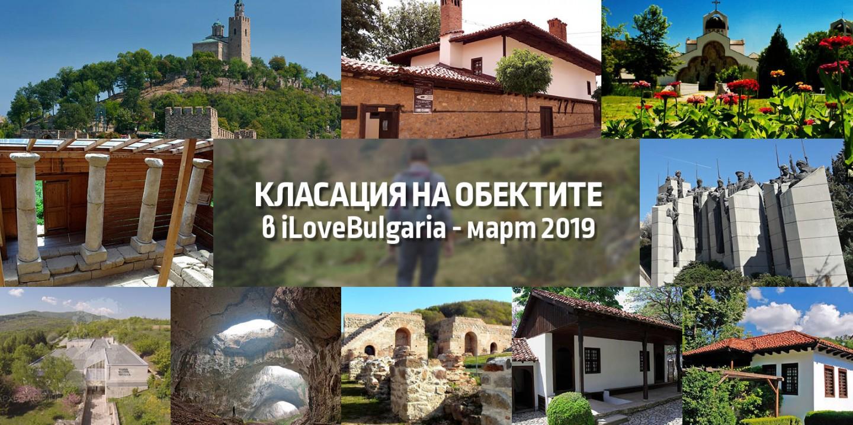 Класация на туристическите обекти за месец март 2019г.
