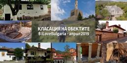 Класация на туристическите обекти за април 2019г.