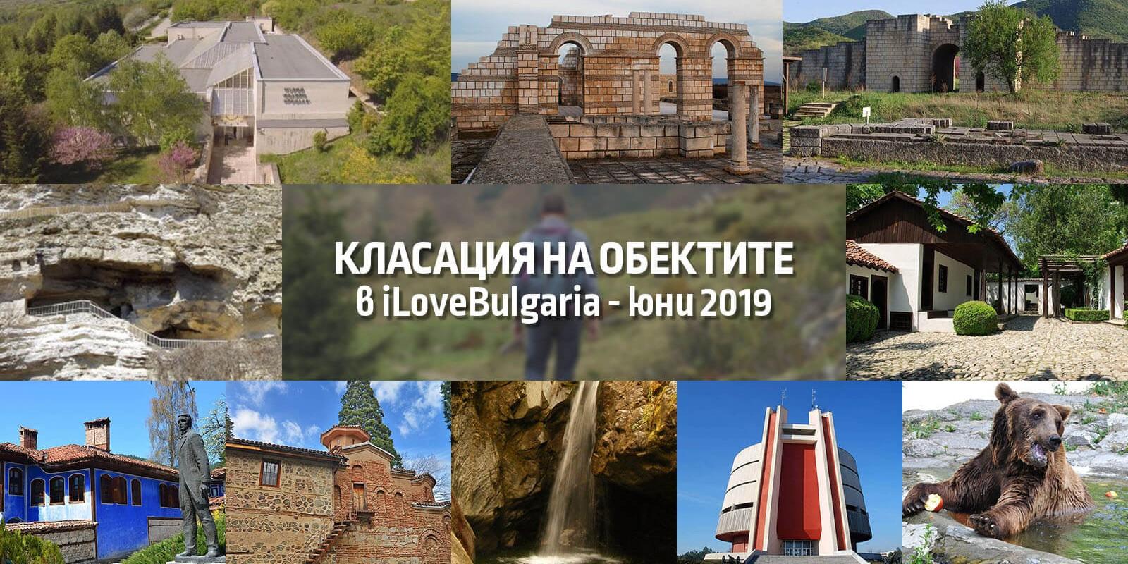 Класация на туристическите обекти за месец юни 2019г.
