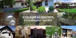 Класация на туристическите обекти за май 2019г.