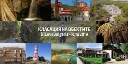 Класация на туристическите обекти за месец юли 2019г.