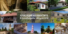 Класация на туристическите обекти за месец август 2019г.
