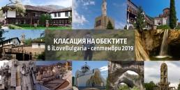 Класация на туристическите обекти за месец септември 2019г.