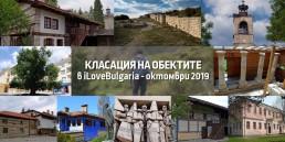 Класация на туристическите обекти за месец октомври 2019г.
