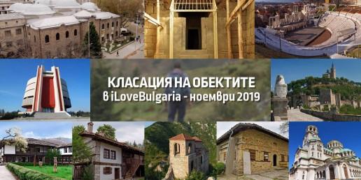 Класация на туристическите обекти за месец ноември 2019