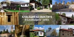 Класация на туристическите обекти за 2019
